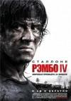 Рэмбо 4 (John Rambo)