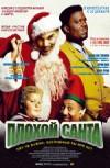 Плохой Санта(Bad Santa)